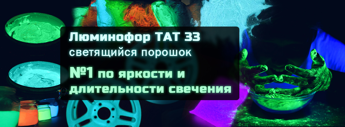 Люминофор ТАТ 33